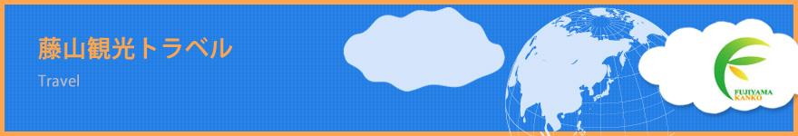有限会社藤山観光 公式ホームページ official website :  藤山観光トラベル