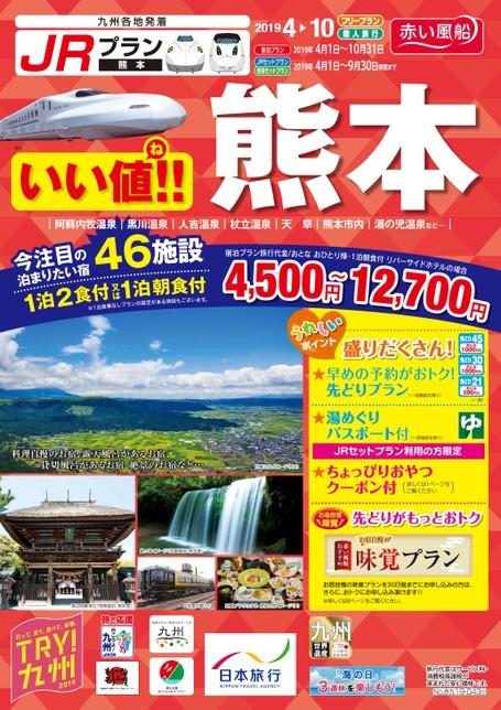 いい値熊本4-10