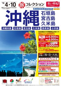 旅コレ沖縄4-10